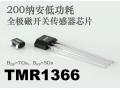 多维科技推出高灵敏度200nA全极TMR磁开关龙8娱乐电脑版芯片
